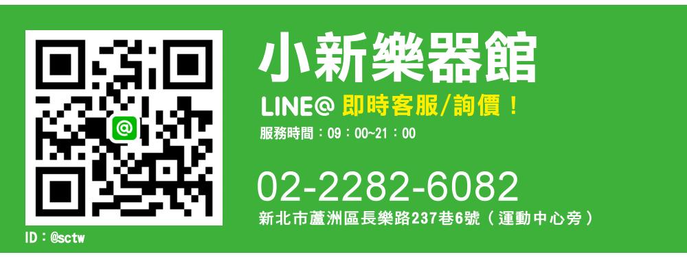 LINE@ 即時客服