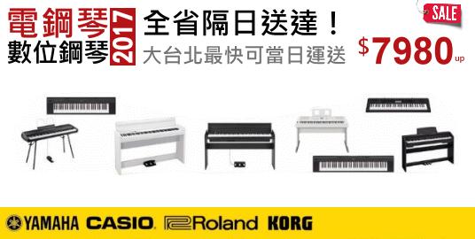 電鋼琴/數位鋼琴,全面特價!大台北最快當日送達