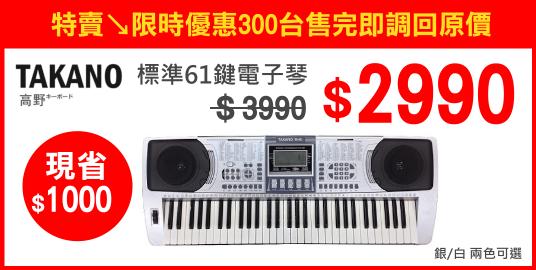 TAKANO電子琴↘限時特惠2990元(售完即調回原價)