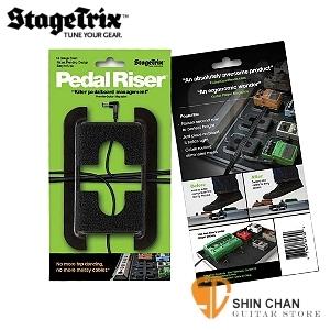 StageTrix 美國品牌-效果器專用加高底座(好理線/區分上下層)魔鬼氈/粘扣帶 Pedal Riser