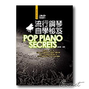 流行鋼琴自學祕笈(附教學DVD)