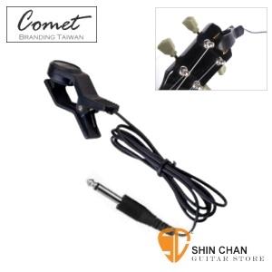 Comet 調音夾 CWCP-55 振動收音/不怕吵/干擾(適吉他/電吉他/烏克麗麗/薩克斯風/小提琴/管樂)