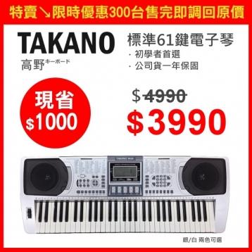特賣↘限時開賣(售完即調回原價)TAKANO 高野 TKN-350 標準61鍵電子琴(最佳入門選擇)台灣公司貨/總代理一年保固