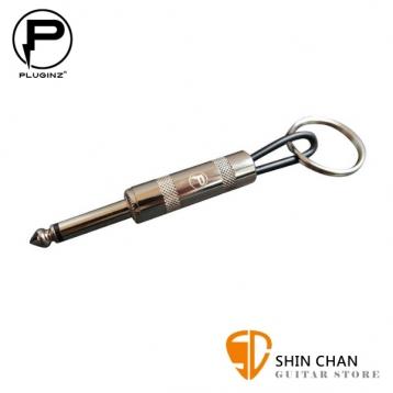 Pluginz 導線頭鑰匙圈(適合改成吉他導線項鍊/飾品)吉他手最佳禮物