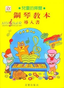 兒童的拜爾鋼琴教本(導入書)