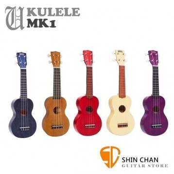 超值Ukulele MK1 平光烏克麗麗(附琴袋)5種顏色齊全可選【21吋】