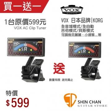 買一送一 | VOX AC Clip Tuner 全頻夾式調音器【吉他/貝斯/烏克麗麗/小提琴皆可用】越南製造/Korg【送完為止】2入組