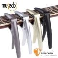 Musedo MC-1 鋁製吉他移調夾(四種顏色可選)木吉他/古典吉他/電吉他 capo