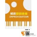 解密即興音樂 / Improvisation【以爵士音樂家之思維與易懂的口語,讓讀者們輕鬆瞭解】