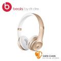 Beats Solo3 Wireless 耳罩式藍牙耳機(金色)無線藍芽 台灣總代理公司貨/先創一年保固