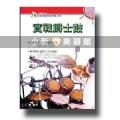 實戰爵士鼓(附CD)