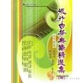 古箏教學 ► 流行古箏樂譜精選集 (四)