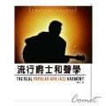 流行爵士和聲學(附CD)