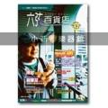 六弦百貨店 (42集)附CD+MP3