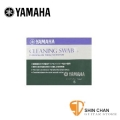 YAMAHA CLSS2 通條布(S)【YAMAHA專賣店/日廠/管樂器保養品】