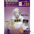 樂器專賣店 ►最新排行(133集)【簡譜/樂譜/所有樂器適用】