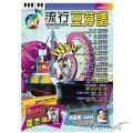 流行豆芽譜64集(五線譜)