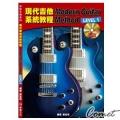 現代吉他系統教程 LEVEL 1  (附二片教學光碟)