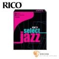竹片►美國 RICO Select Jazz 高音 薩克斯風竹片  2 HARD  Soprano Sax (10片/盒)
