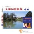 琴韻箏曲選(二) 古箏初級教程上下-民謠兒歌篇教學CD
