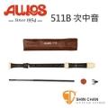AULOS 511B直笛(日本製造)511B-E 次中音直笛/英式直笛 附贈長笛套、長笛通條、潤滑油