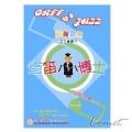 直笛小博士/中音笛入門篇(一)(書+範奏CD+伴奏CD)