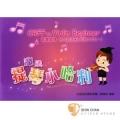 魔法提琴小哈利 初學入門(一) 附CD【專爲幼稚園兒童及小學低年級所設計】