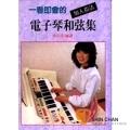 樂器購物 ▻ 電子琴和弦集【練習和弦的最佳書籍】