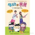 牛奶與麗麗 附DVD 【第一本專門為兒童設計的 烏克麗麗樂譜故事繪本】