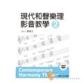現代和聲樂理影音教學(二) 附DVD
