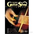 六弦百貨店2012精選紀念版【吉他譜/六線譜/吉他教學】