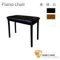 鋼琴椅/電子琴椅-高級沙發材質 PS-6 觸感舒適 / 好組裝 共有三色可選