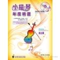 小提琴年度精選 (三) 附CD