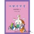 樂器專賣店 ► 快樂提琴屋 小提琴教本4+CD