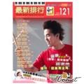 最新排行 (121集)【簡譜/樂譜/所有樂器適用】