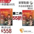 第二件55折►新琴點撥(木吉他教材)附DVD/平均一本279元