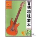 樂器購物 ▻ 吉他和弦教本【提供弦樂器都可通用的和弦可供活用與練習】