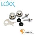 安全背扣 ► LOXX E-Nickel-XL 吉他/貝斯安全背帶扣 XL系列 厚背帶專用款 德國製【電鍍鉻】