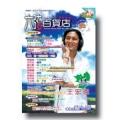 六弦百貨店 (23集)附CD+MP3