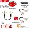 買一送二►Live Line 日本製造-金屬短導線 REV-10C(可180度調整)效果器專用短導線 (10公分) 【限時買LiveLine 送2條MXR效果器導線(市價600元)】