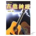 吉他神經  (吉他常識入門書)