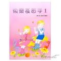長笛教本-快樂長笛手1(/附CDx1)