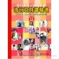 流行豆芽譜精選 (2011-2012年)