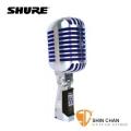 麥克風 ► SHURE SUPER 55 人聲專用 動圈式 經典復古麥克風【SUPER-55/Deluxe Vocal Microphone】