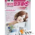 流行豆芽譜84集(五線譜/鋼琴譜/電子琴譜/電鋼琴/數位鋼琴譜)