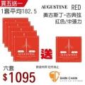 Augustine古典弦 買五送一►Augustine 古典吉他弦 紅 (中張力)六套組/ 台灣公司貨 / 平均一套182.5元