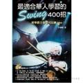 最適合華人學習的 Swing 400招