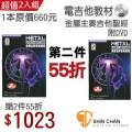 第二件55折►金屬主奏吉他聖經(電吉他教材)附DVD/ 平均一本511.5元