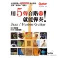樂器購物商城 ▷ 用5聲音階就能彈奏!附CD【本書以藍調與Jazz為題材,五聲音階為基礎所衍生的教材】