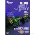 爵士琴緣 入門篇 (附CD/彈奏爵士吉他必看)